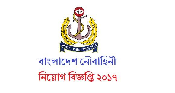 Bangladesh Navy Jobs Circular 2017