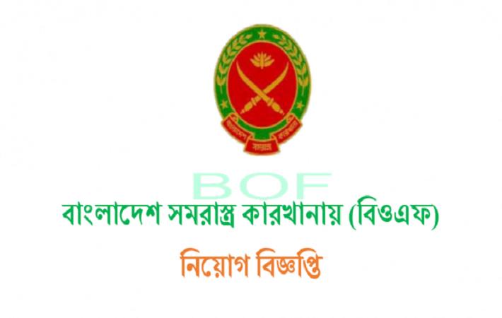 Bangladesh Ordnance Factory (BOF) Job Circular 2017