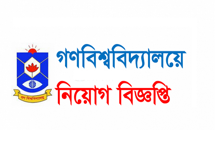 Bangladesh People's University Job Circular 2017