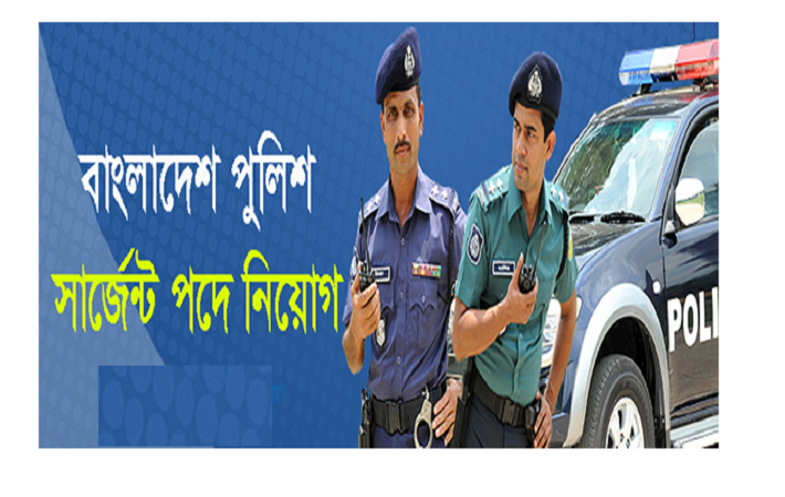 Bangladesh Police Sub-Inspector (SI)  Job Circular 2017