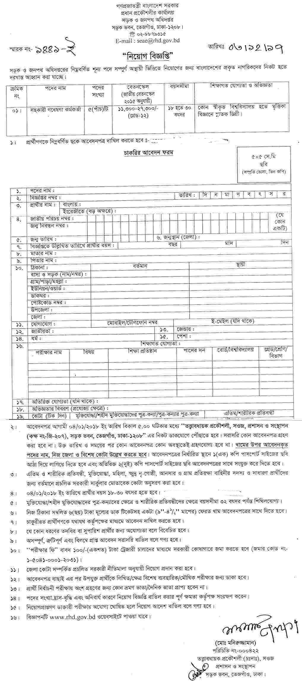 Bangladesh Roads and Highways Jobs Circular 2017