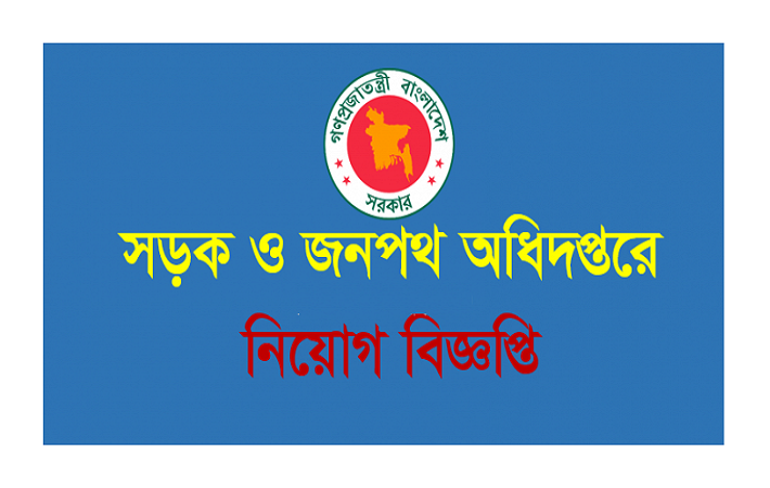 Bangladesh Roads and Highways Jobs Circular 2018