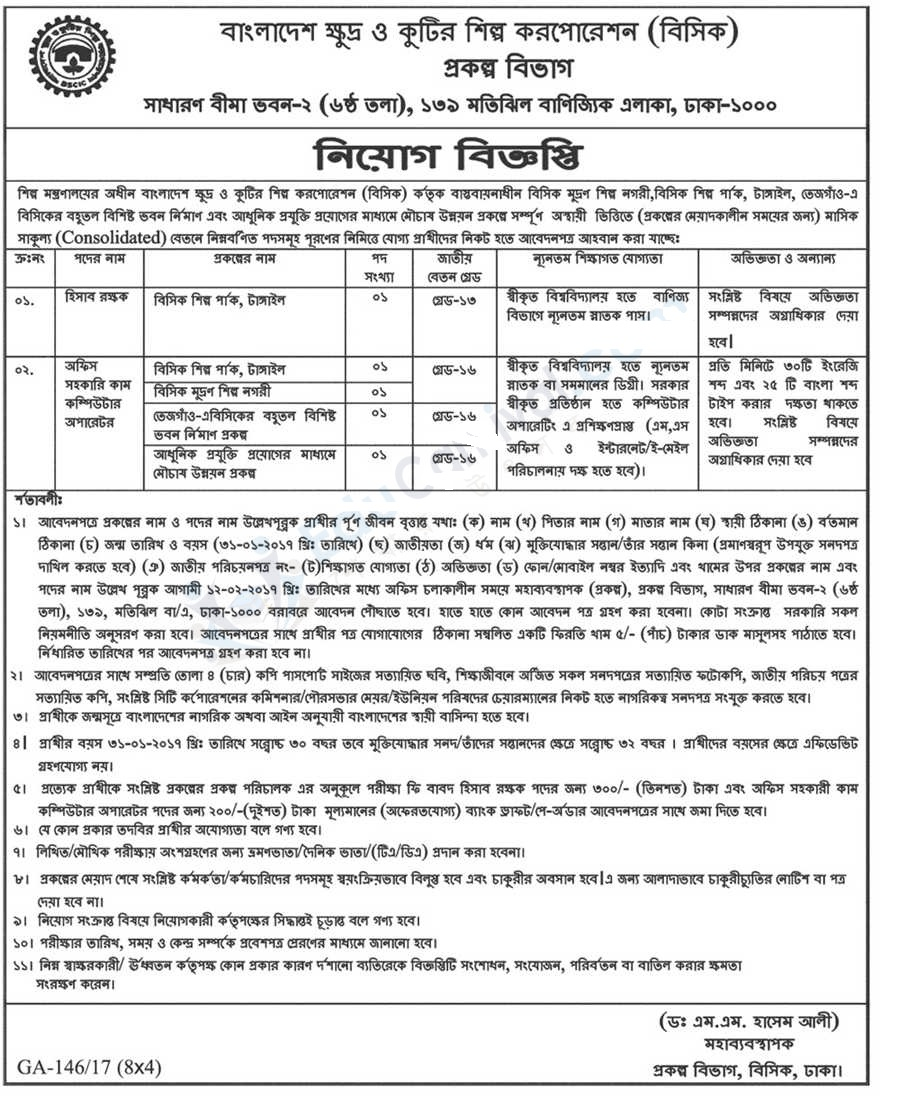 Bangladesh Small and Cottage Industries Corporation Jobs Circular 2017