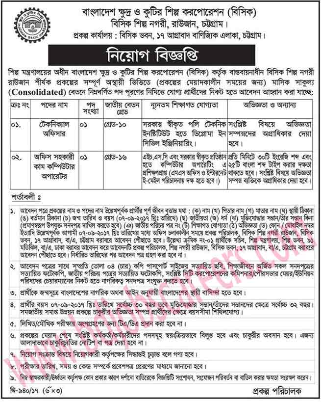 Bangladesh Small and Cottage Industry Corporation (BSCIC) Job Circular 201