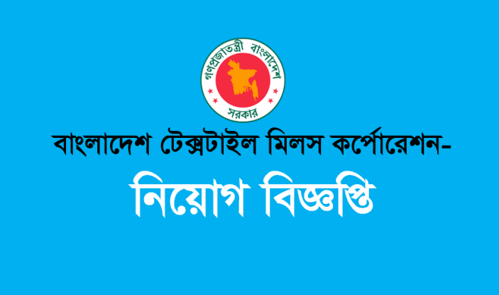 Bangladesh Textile Mills Corporation Job Circular 2018