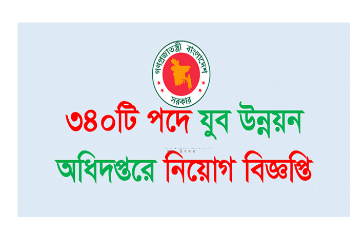 Bangladesh Youth Development Jobs Circular  2018