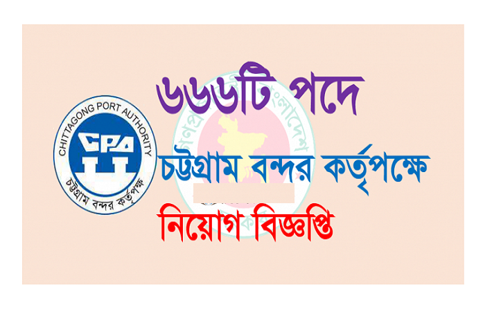 Chittagong Port Authority Job Circular On January 2017