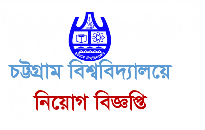 Chittagong University Job Circular 2019