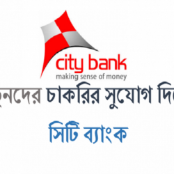 Career Opportunity at City Bank Limited On January 2017