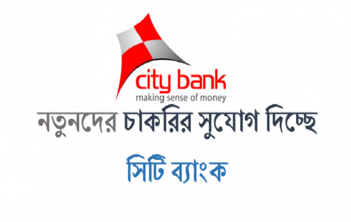 City Bank Limited New Job Circular On January 2017