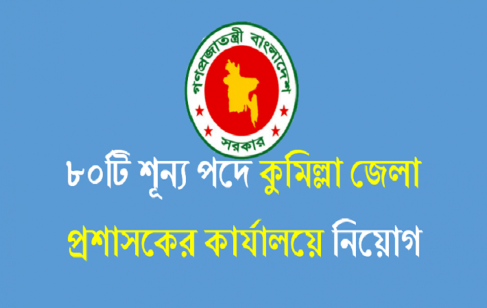 Comilla Deputy Commissioner's Office Job Circular 2017