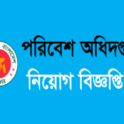 Department of Environment Job Circular 2017