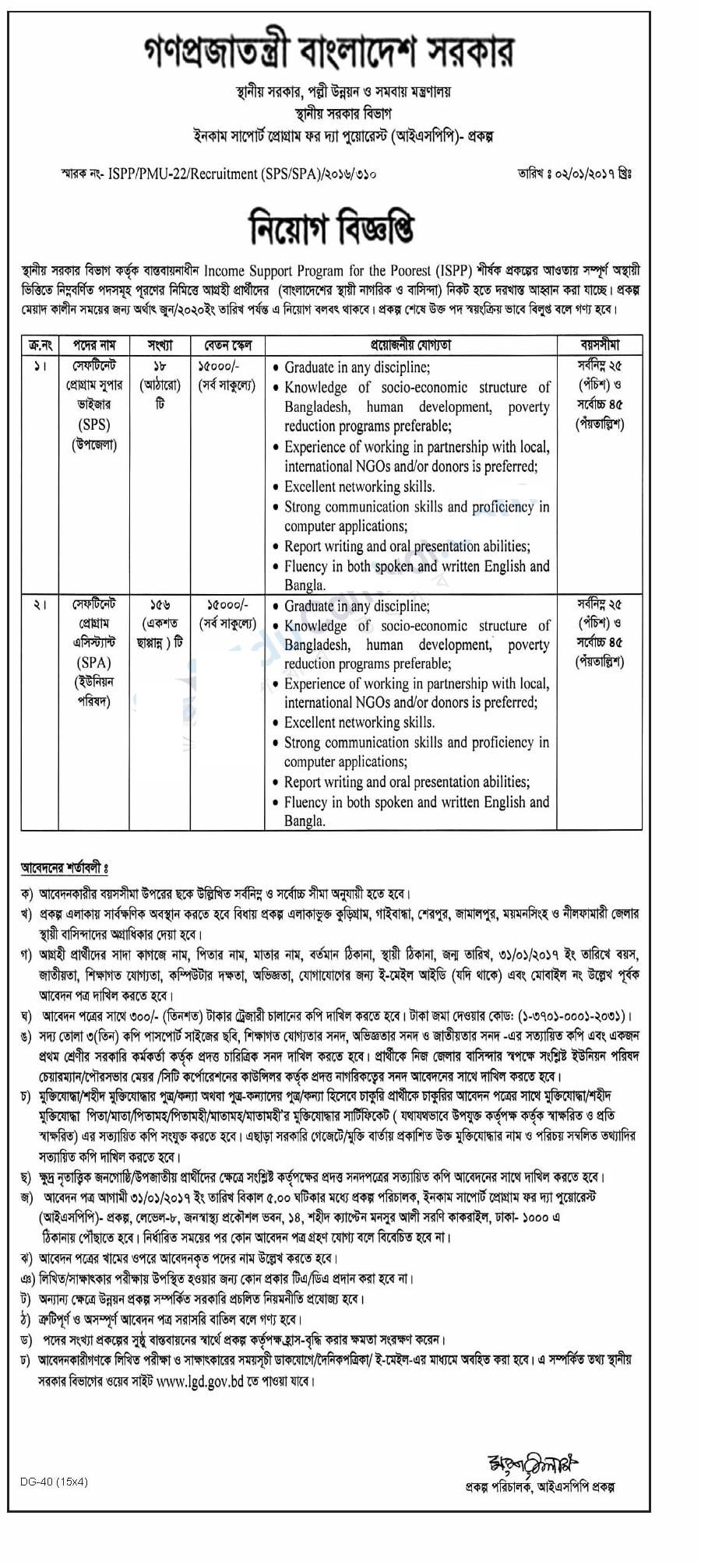 Department of Local Government Division (LGD) Job Circular January 2017