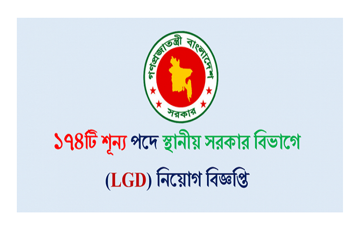 Department of Local Government Division (LGD) Job Circular January 2017