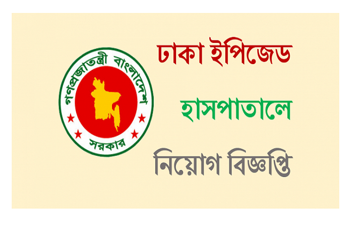 Dhaka EPZ Hospital Jobs Circular on January 2017