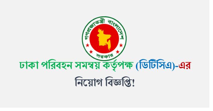 Dhaka Transport Coordination Authority (DTCA) Job Circular 2017