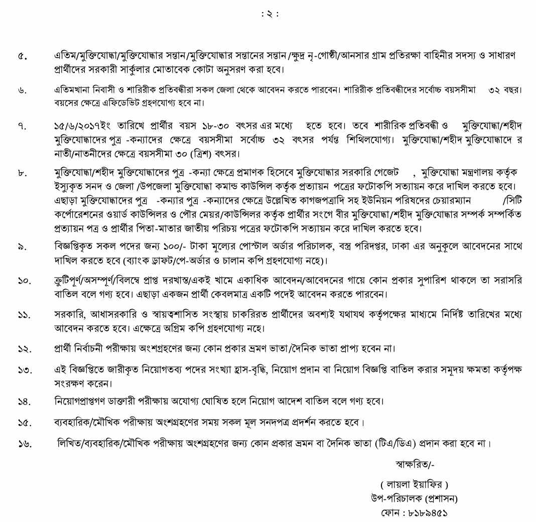 Directorate of Textile and Jute Ministry Job Circular 201