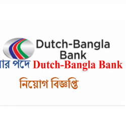 Dutch Bangla Bank Jobs Circular On January 2017