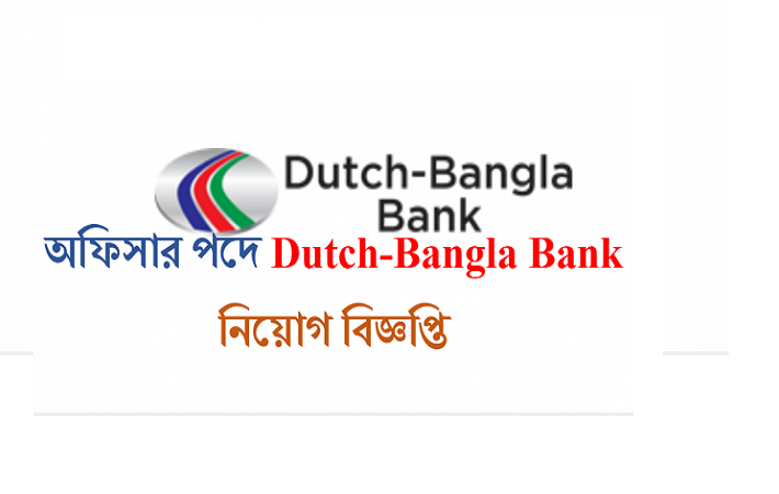 Dutch Bangla Bank Limited Jobs Circular 2017