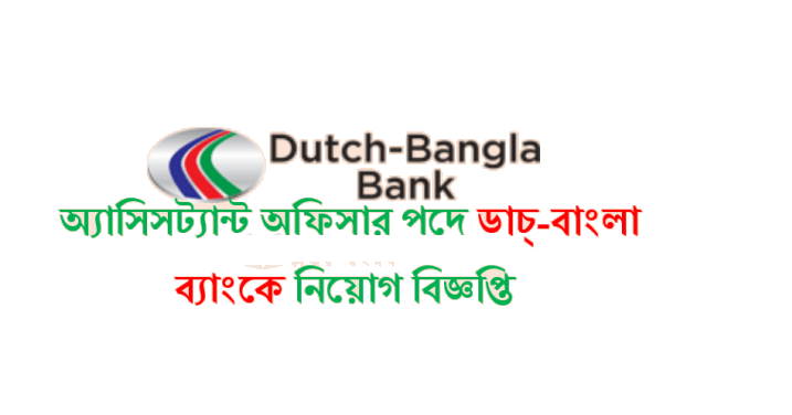 Dutch Bangla Bank Assistant Officer Job Circular 2017
