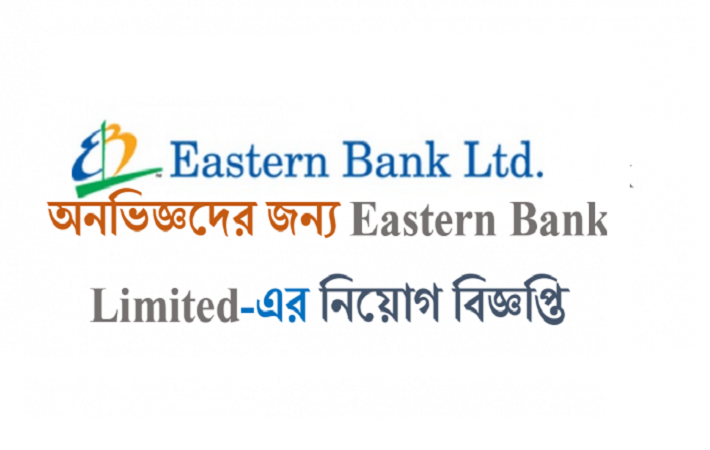Eastern Bank Limited Job Circular On January 2017