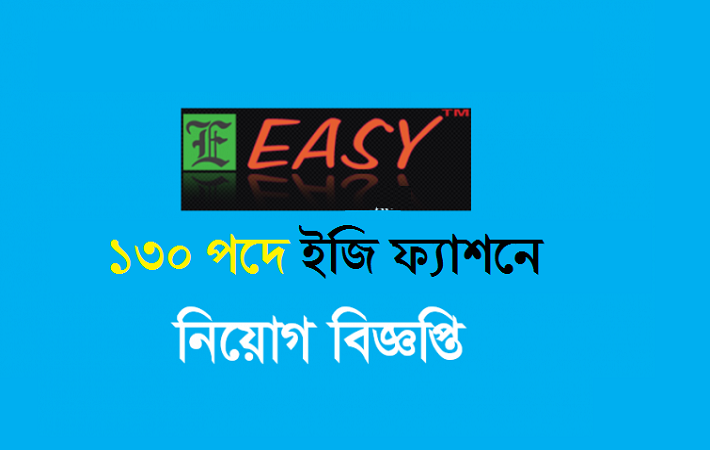 Easy Fashion Limited Job Circular 2017