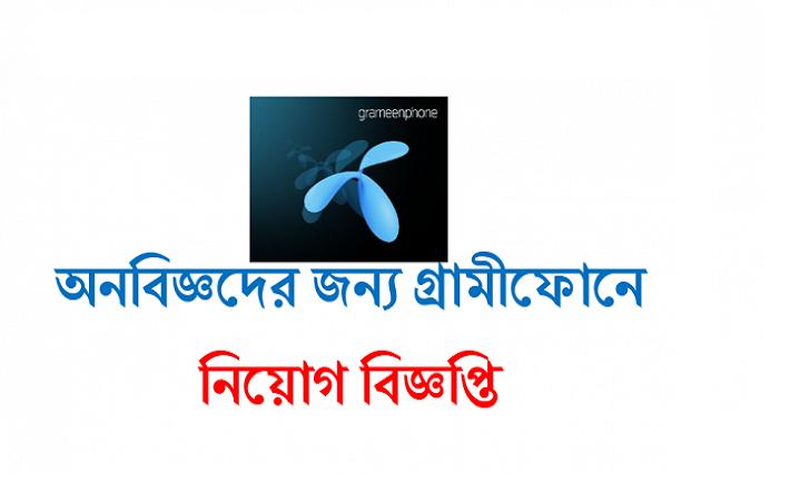 Grameenphone Limited  Job Circular 2017