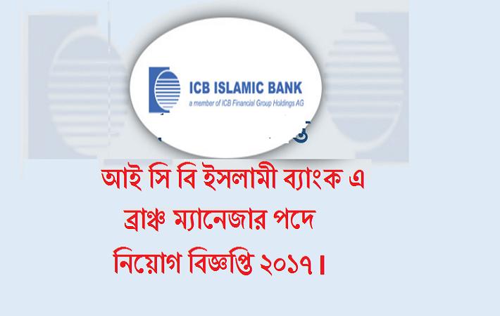 ICB Islamic Bank Limited Job Circular 2017