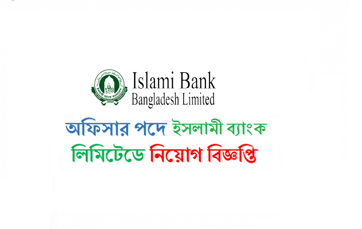Islami Bank Limited Bangladesh Job Circular On January 2017