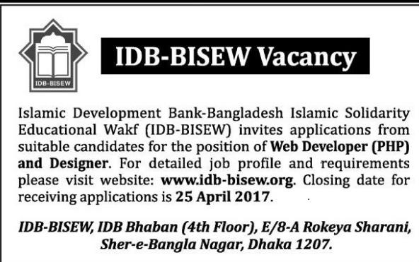 slamic Development Bank Job Circular 2017
