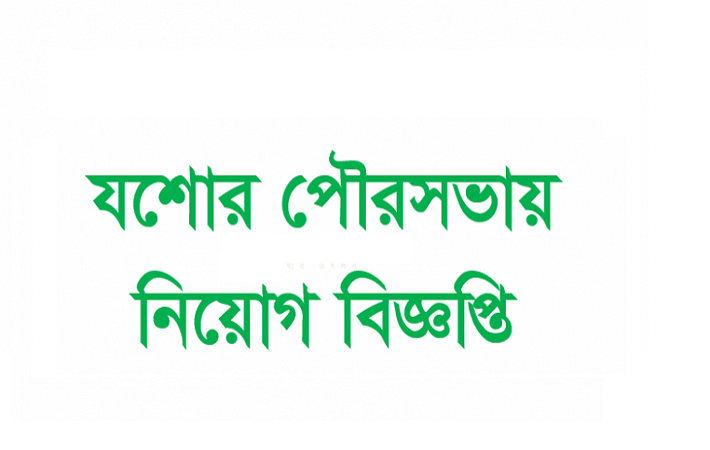 Jessore City Corporation Job Circular 2017