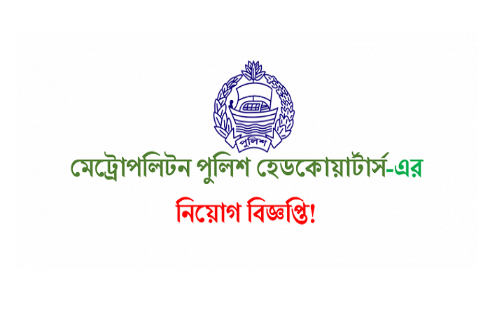 Khulna Metropolitan Police Headquarter Jobs Circular January 2017
