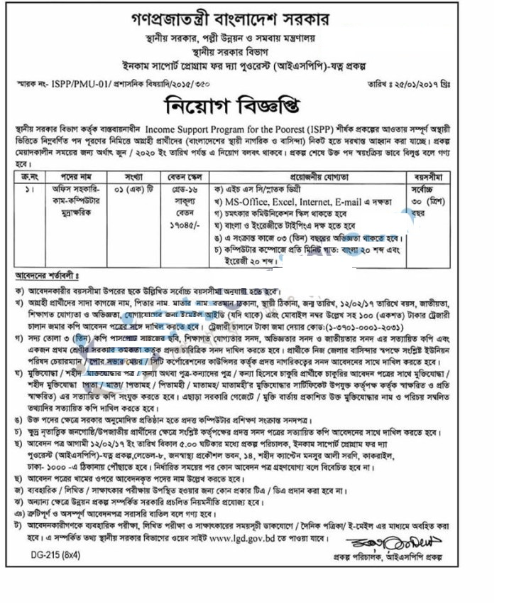 Local Government, Rural Development and Cooperatives Ministry Job Circular 2017