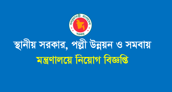 Local Government, Rural Development and Cooperatives Ministry Job Circular 2018
