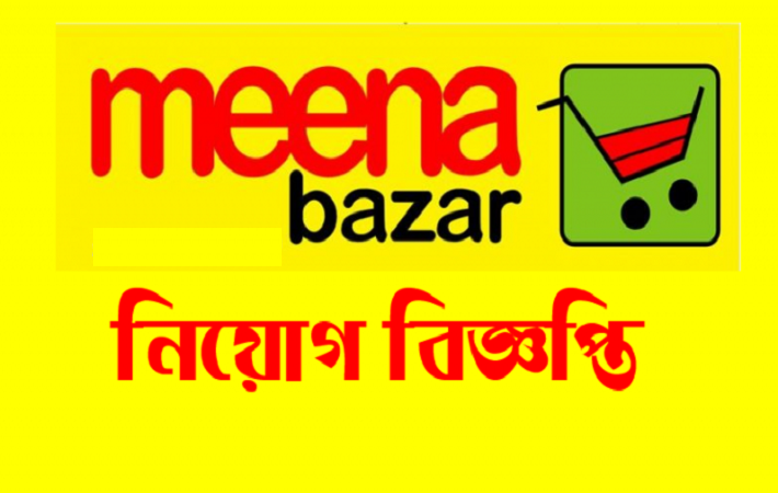 Meena Bazar Jobs Circular 2017