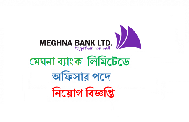 Meghna Bank Limited Job Circular 2017