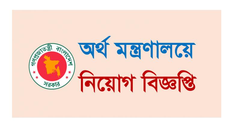 Ministry Of Finance Job Circular January 2017