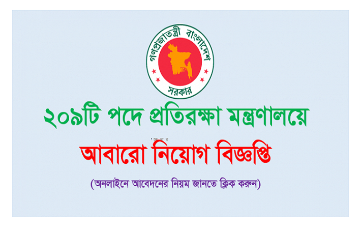 Ministry of Defence New Govt Job Circular On January 2017