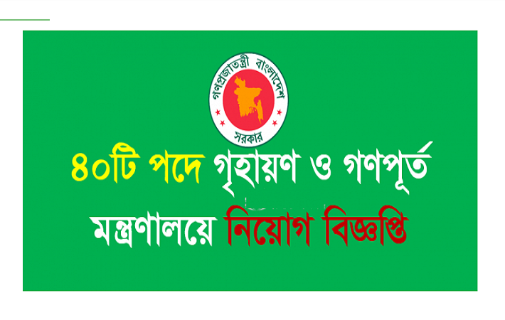 Ministry of Housing and Public Works Job Circular On January 2017