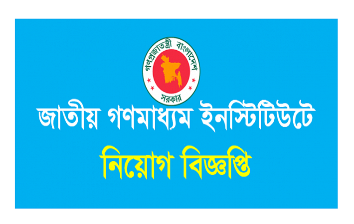 National Institute of MASS Communication Job Circular on January 2017