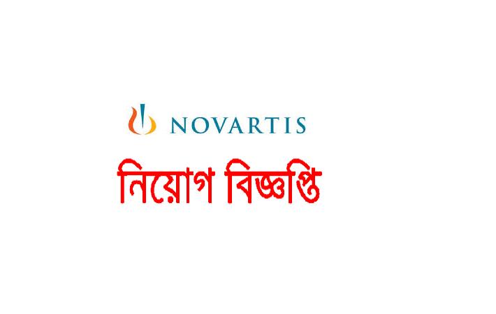 Novartis (Bangladesh) Limited Job Circular 2017