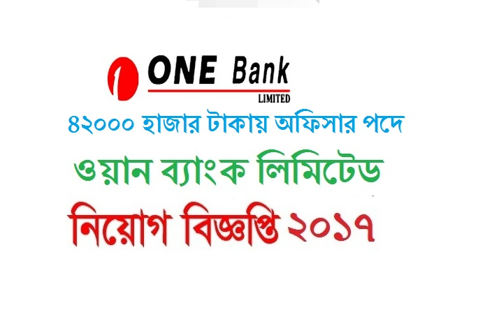 ONE Bank Limited Job Circular On January 2017