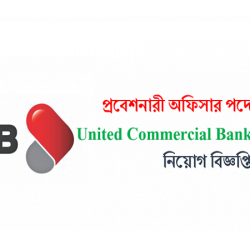 UCB Bank Limited Job Circular On January 2017