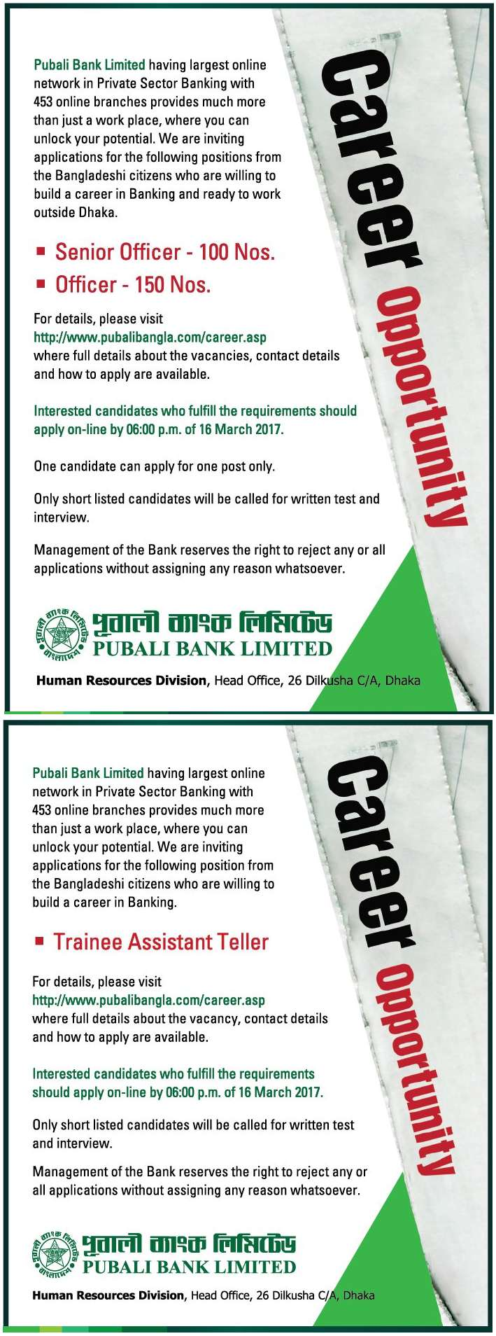 Pubali Bank Limited Job Circular 2017