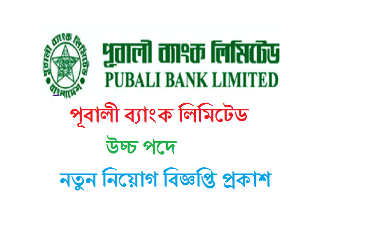 Pubali Bank Limited Job Circular On January 2017