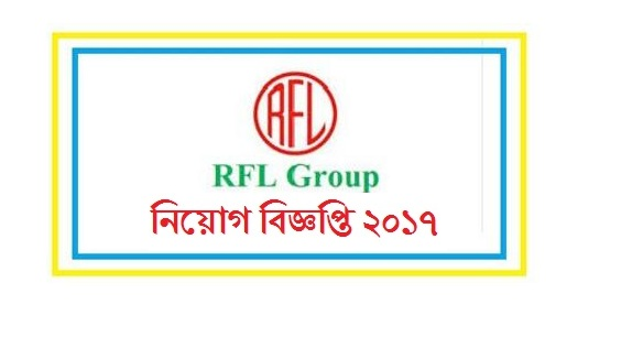 RFL Group Job Circular 2017