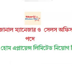 Sharif Home Appliance Job Circular 2017