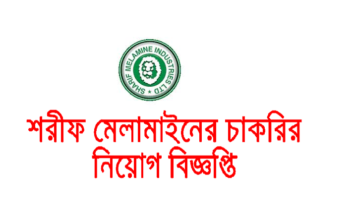 Sharif Melamine Industries Limited Job Circular 2017