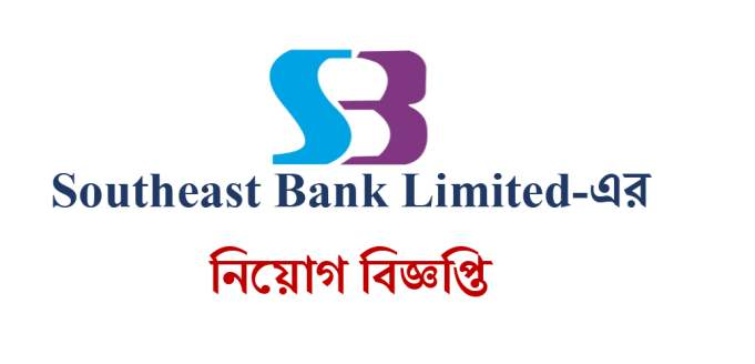 Southeast Bank Limited Job Circular 2017