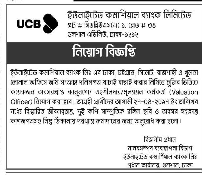 UCB Bank Limited Job Circular 2017